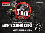 T-rex folder