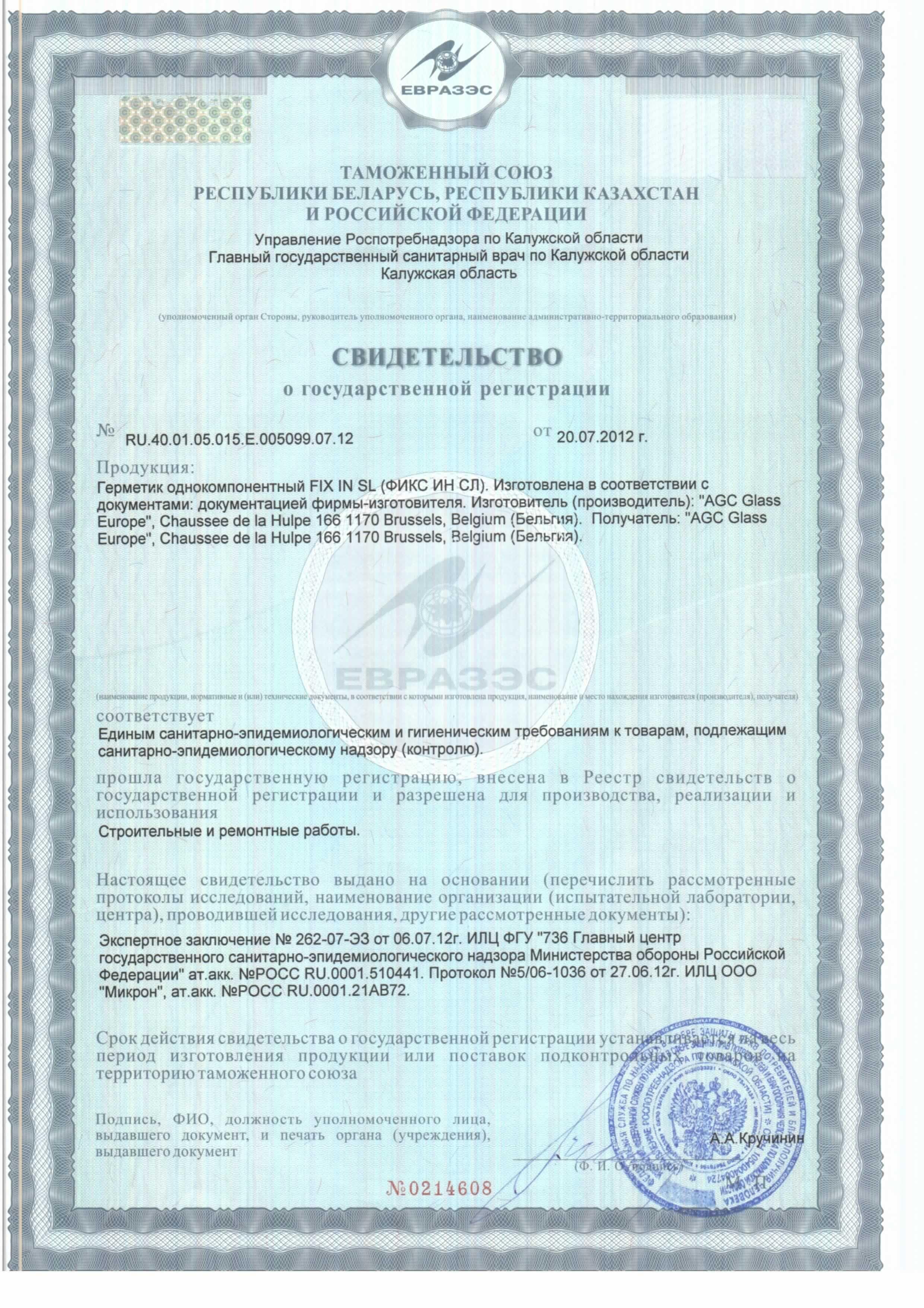 Сертификат герметик полиуретановый мастика клеящая морозостойкая битумно-масляная мб-50 прайс