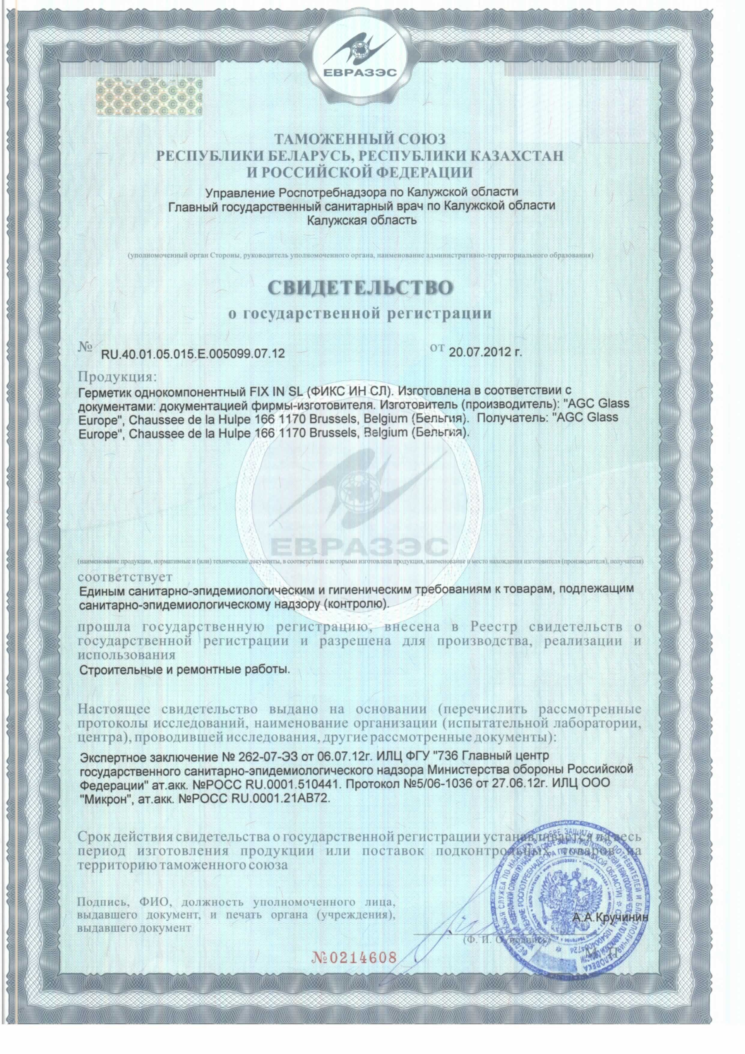Сертификат соответствия мастика герметизирующая нетвердеющая эллур мастика санкт-петербург цена