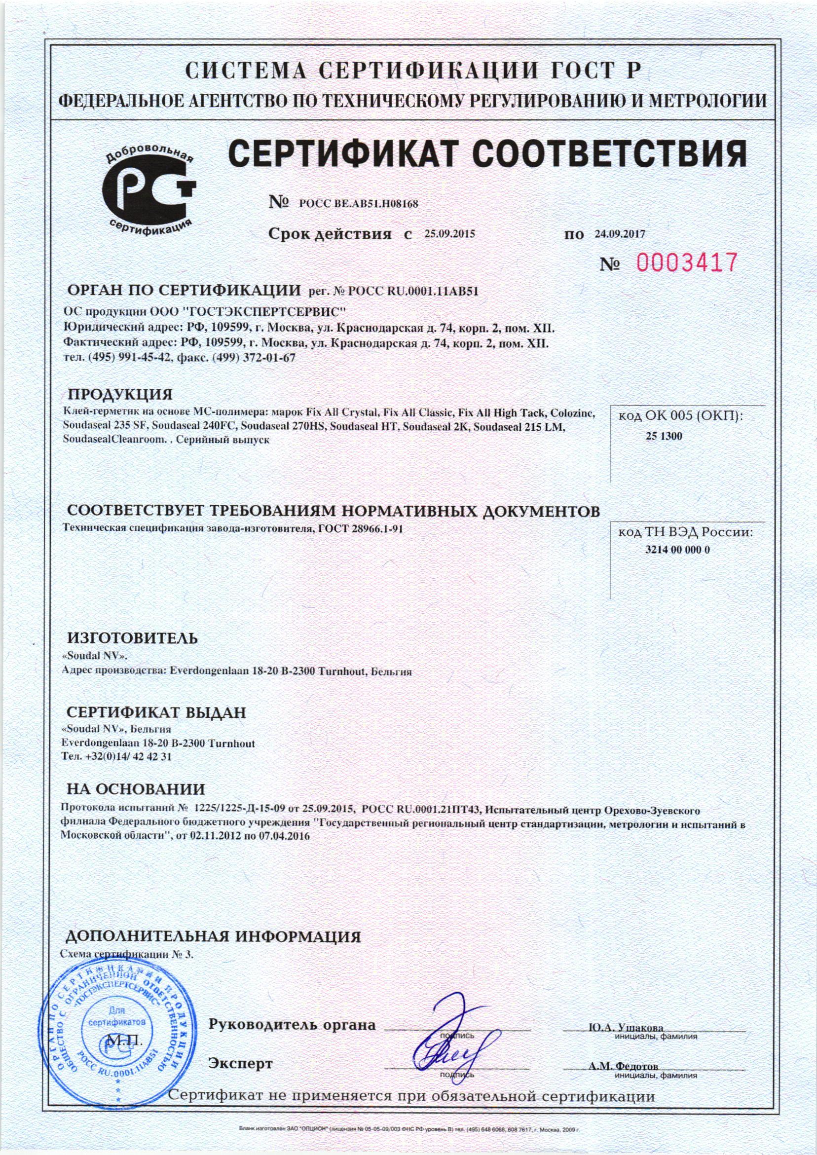 Сертификат соответствия   Википедия